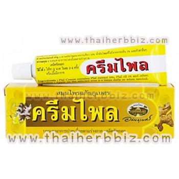 ครีมไพล อภัยภูเบศร Plai Cream