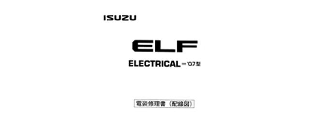 หนังสือ วงจรไฟฟ้า รถบรรทุก ISUZU ELF ทั้งคัน เครื่องยนต์ 4JJ1, 4HK1, 4HV1-CNG สำหรับเครื่องเซียงกง ภาษาญี่ปุ่น