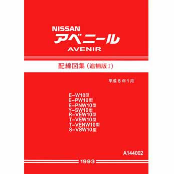 Wiring Diagram Nissan AVENIR W10 ปี 1993-1~