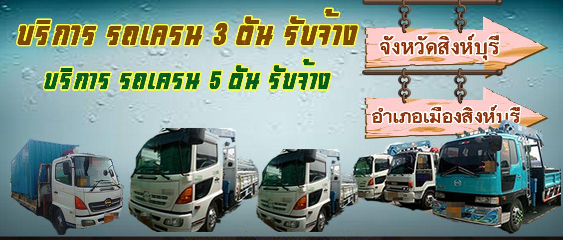 รถเครน 3 ตัน รับจ้าง รถเครน 5 ตัน รับจ้าง อำเภออินทร์บุรี