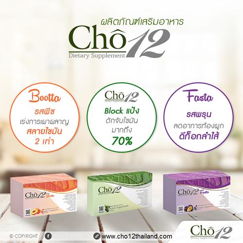 อาหารเสริม Cho - 2
