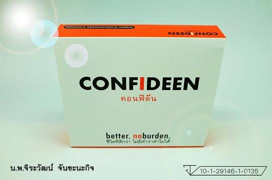 CONFIDEEN คอนฟิดีน