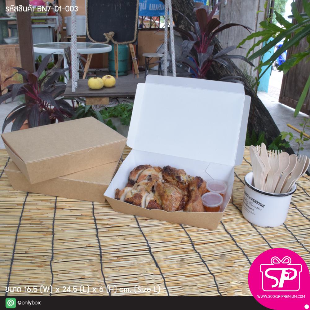 กล่องข้าวสีน้ำตาล เคลือบ OPP กันไข ขนาด 16.5 x 24.0x 6.0 ซม. Size L (บรรจุ 50 กล่องต่อแพ็ค)