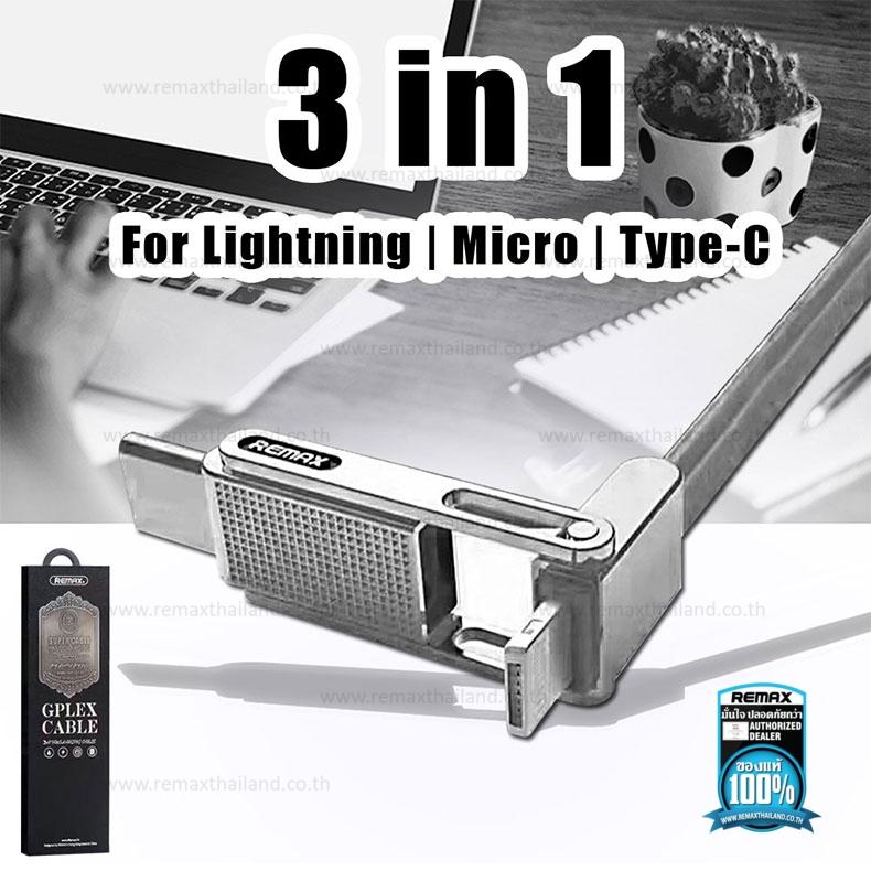 สายชาร์จ 3in1 Iphone6/Micro/Type-C (GPLEX) REMAX สีเงิน