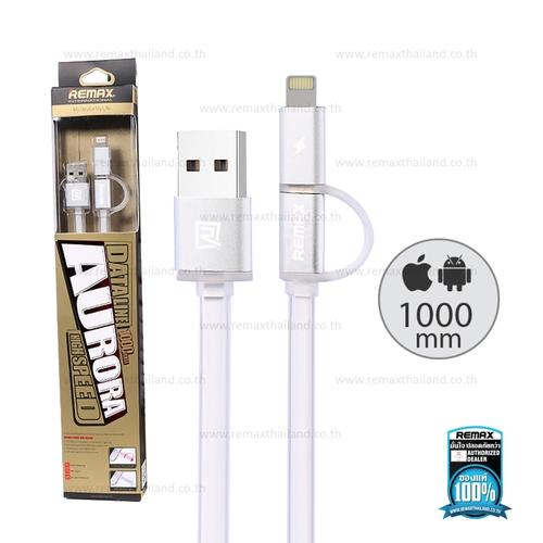 สายชาร์จ 2in1 (i5/i6/i7&Micro USB) AURORA Remax สีเงิน