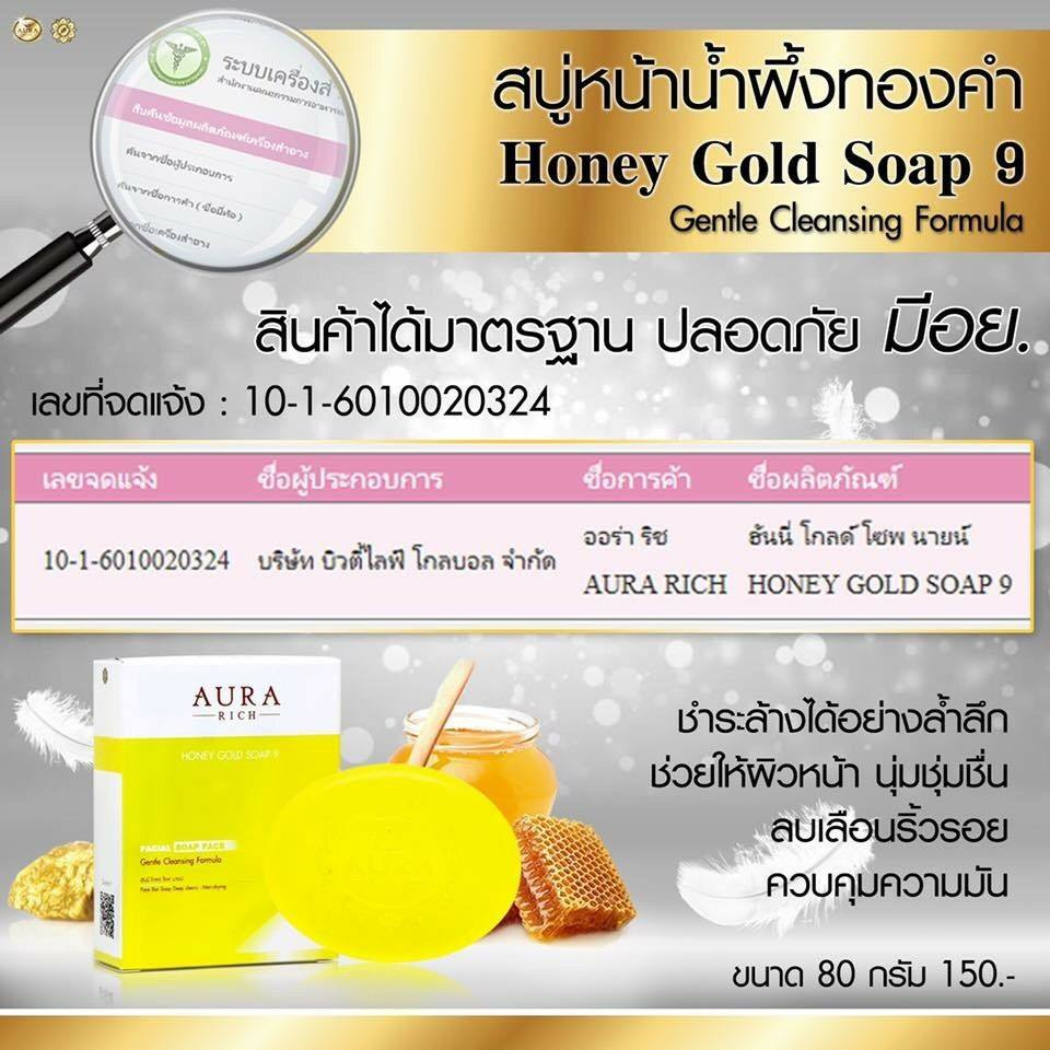 Honey Gold Soap