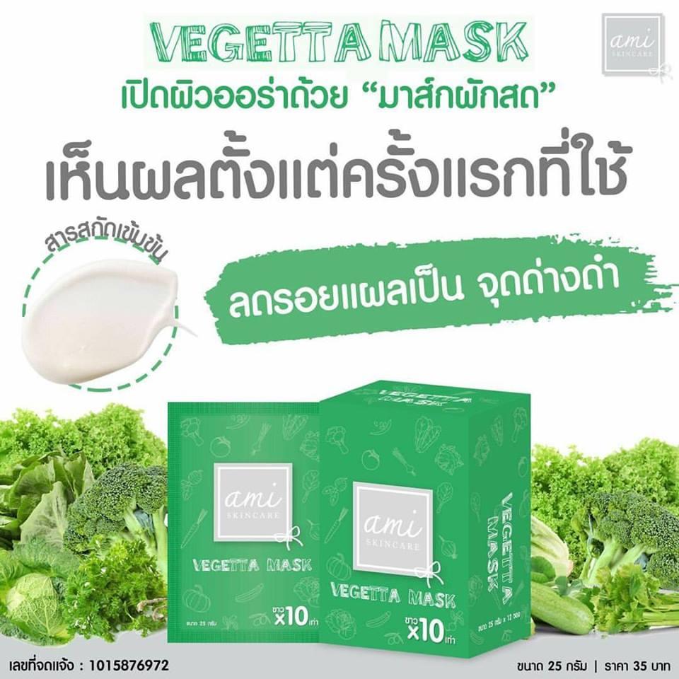Vegetta Mask มาส์กผักสด