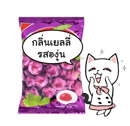 GJ กลิ่นองุ่นเจลลี่ Grape Jelly Flavor