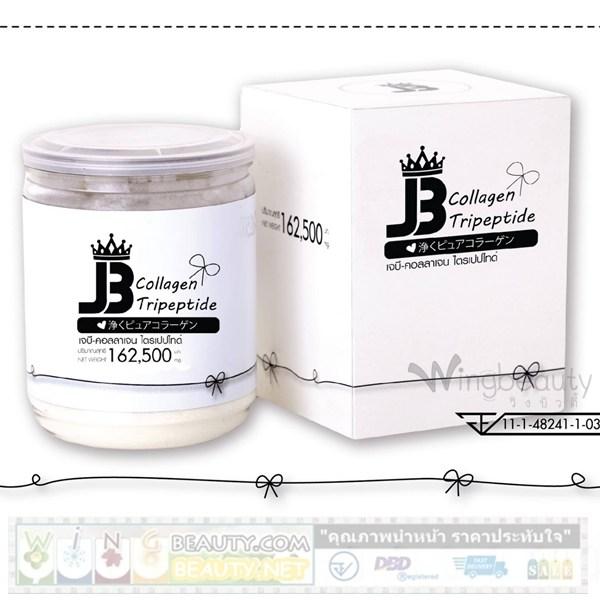 JB Collagen Tripeptide เจบี คอลลาเจน ไตรเปปไทด์