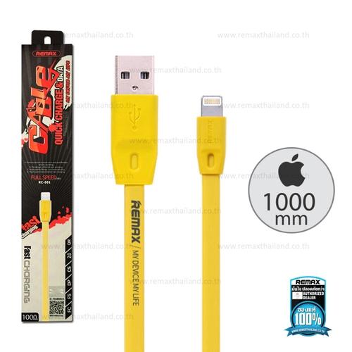 สายชาร์จ Full Speed i5/i6/i7 (Lightning) 1 เมตร Remax สีเหลือง