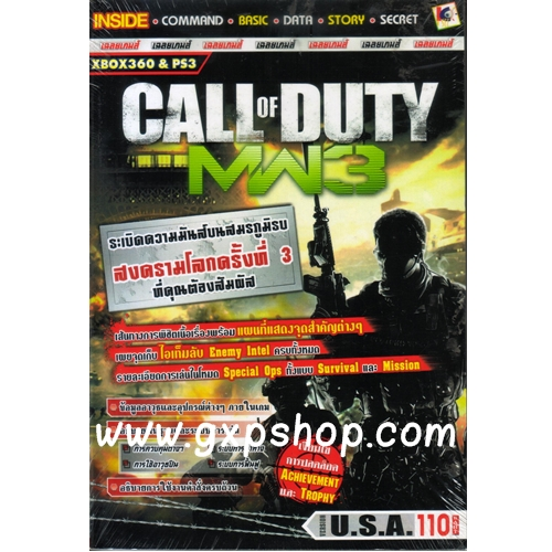 Book: Call of Duty Modern Warfare 3
