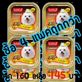 อาหารสุนัข SLEEKY Gourmet แพ็ค 4 รสตับ - อาหารหมาเล็ก