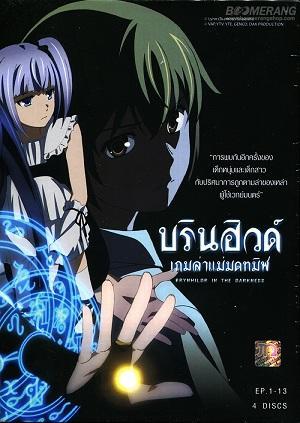 Brynhldr in the Darkness /บรินฮิวด์ เกมล่าแม่มดทมิฬ / 4 แผ่น DVD (พากย์ไทย+บรรยายไทย)