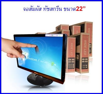 จอภาพแบบสัมผัส หน้าจอทัชสกรีน POS ขนาด22นิ้ว(Monitor Touch Screen LCD) Monitor Touch Screen Display POS LCD 22 inch