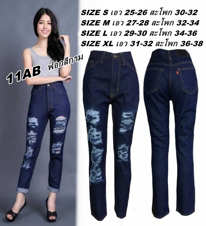 กางเกงยีนส์ทรงบอยเฟรนด์ ซิป ฟอกสีกรม แต่งขาดหน้าขาสุดเก๋ ผ้าไม่ยืด มี SIZE S,M,L,XL