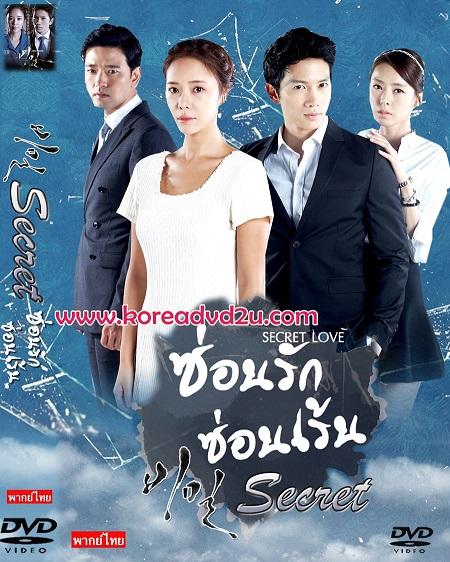 Secret Love ซ่อนรักซ่อนเร้น 10 แผ่น DVD พากย์ไทย