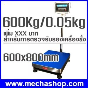 เครื่องชั่งดิจิตอล เครื่องชั่งดิจิตอลแบบตั้งพื้น600kg ความละเอียด0.05kg แท่นขนาด 600x800 mm. รุ่น KEWE 600kg (ยังไม่ผ่านการตรวจรับรองจากสำนักชั่งตวงวัด)