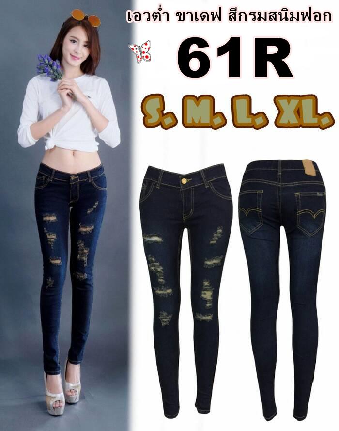 กางเกงยีนส์ขาเดฟเอวต่ำ ซิป สีกรมสนิมฟอก ขาดหน้าขา ยีนส์ยืด สะกิดขาดไล่ระดับ มี SIZE S,M,L,XL