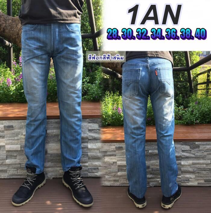 กางเกงยีนส์ผู้ชาย ขากระบอก ผ้าไม่ยืด ลงเทียน ฟอกสีฟ้าสนิม ผ้าเนื้อดี มี SIZE 28 30 32 34 36 38 40