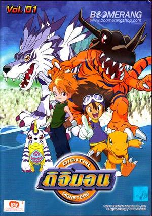 Digimon Adventure / ดิจิมอน แอดเวนเจอร์ / 9 แผ่น DVD (พากย์ไทย)