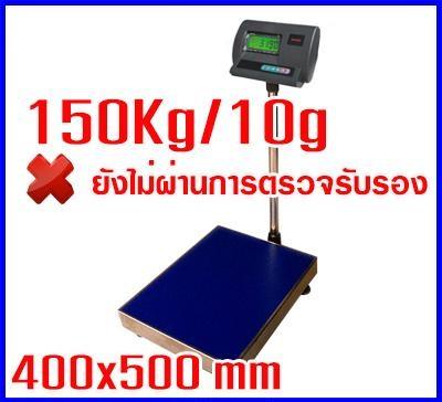 เครื่องชั่งน้ำหนัก เครื่องชั่งดิจิตอลแบบตั้งพื้น150kg ความละเอียด10g แท่นขนาด400*500 mm รุ่นA12-EA4050
