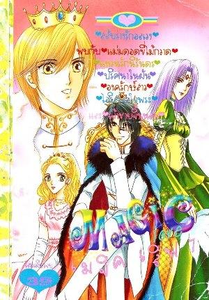 การ์ตูน Magic Love เล่ม 7