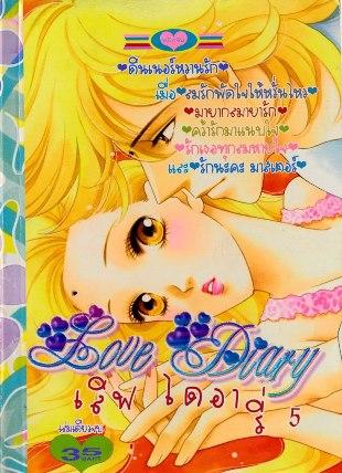 การ์ตูน Love Diary เล่ม 5