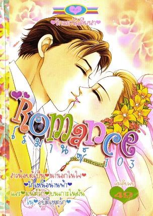 การ์ตูน Romance เล่ม 103