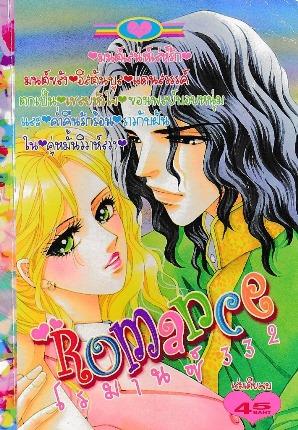 การ์ตูน Romance เล่ม 332