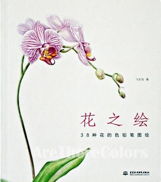 หนังสือสอนสีไม้ วาดดอกไม้ เล่ม 1