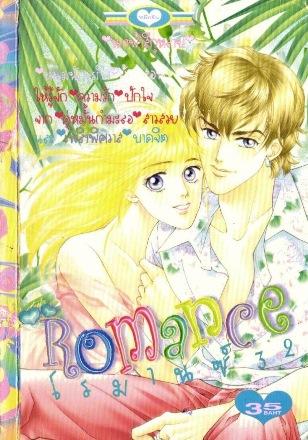 การ์ตูน Romance เล่ม 32