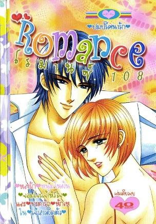 การ์ตูน Romance เล่ม 108
