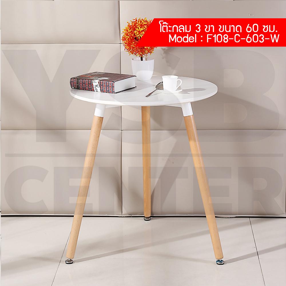 CASSA โต๊ะกลมอเนกประสงค์สีขาวสไตล์โมเดิร์น แบบกลม ขนาด 60x69 cm.