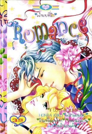 การ์ตูน Romance เล่ม 4