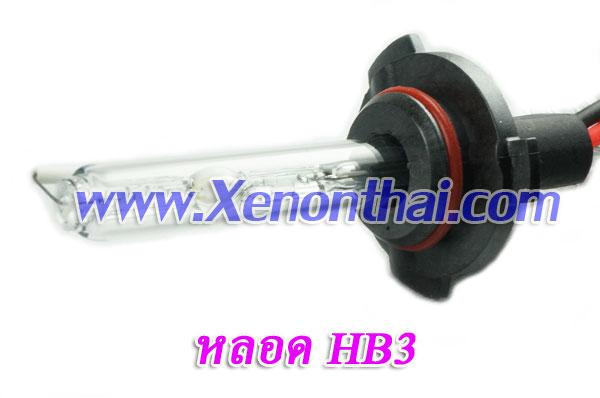 หลอด xenon 55W ขั้ว HB3 หรือ 9005