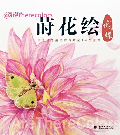 (พร้อมส่ง) หนังสือสอนสีไม้ วาดดอกไม้กับผีเสื้อน่ารักๆ