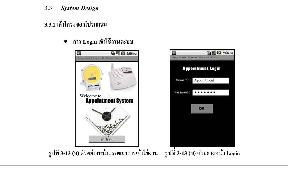 Appointment System On Mobile Phone