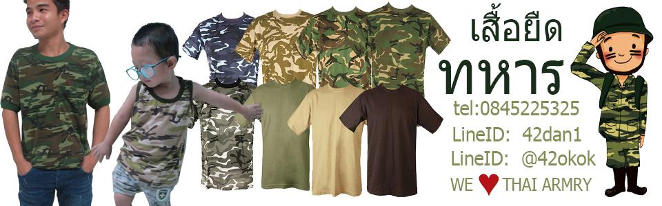เสื้อทหาร เสื้อลายพราง