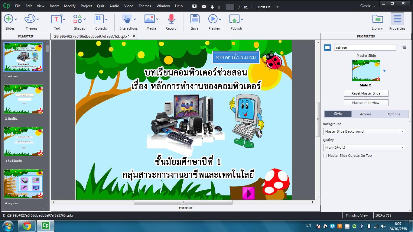 โปรเจคจบบทเรียนคอมพิวเตอร์ช่วยสอน เรื่อง หลัการทำงานของคอมพิวเตอร์