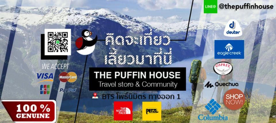 ThePuffinHouse : ร้านขายเป้แบคแพค และ อุปกรณ์เดินทาง