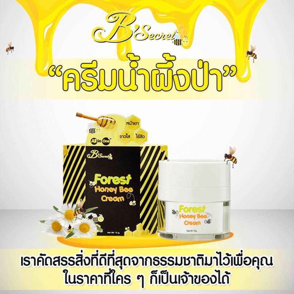 ครีมน้ำผึ้งป่า ปลีกส่ง/รับตัวแทน