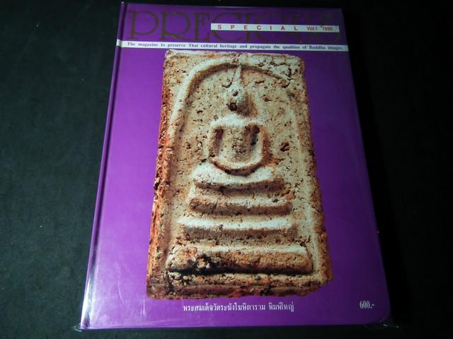 PRECIOUS SPECIAL VOL 1. 1996 ปกแข็ง 494 หน้า