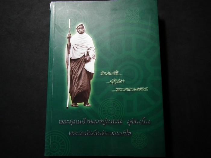 ลป แหวน สุจิณฺโณ พระอรหันต์เเห่งดอยเเม่ปั๋ง หนา 392 หน้า ปี 2550
