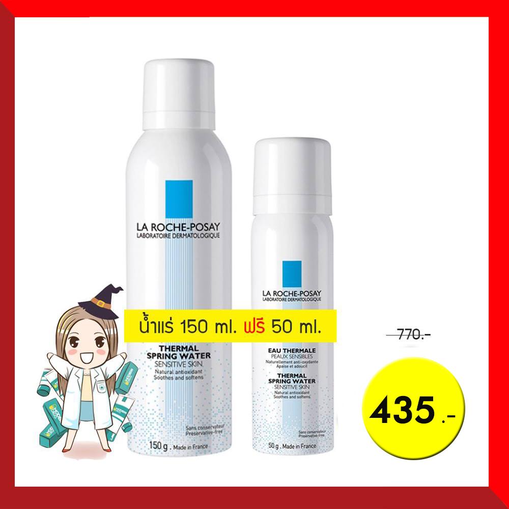 La Roche Posay Eau Thermale 150 ml แถมฟรี ขนาด 50 ml. มูลค่า 220.- น้ำแร่ ลาโรช-โพเซย์ สเปรย์ 150 มล. แถมฟรี ขนาด 50 ml. มูลค่า 220.-