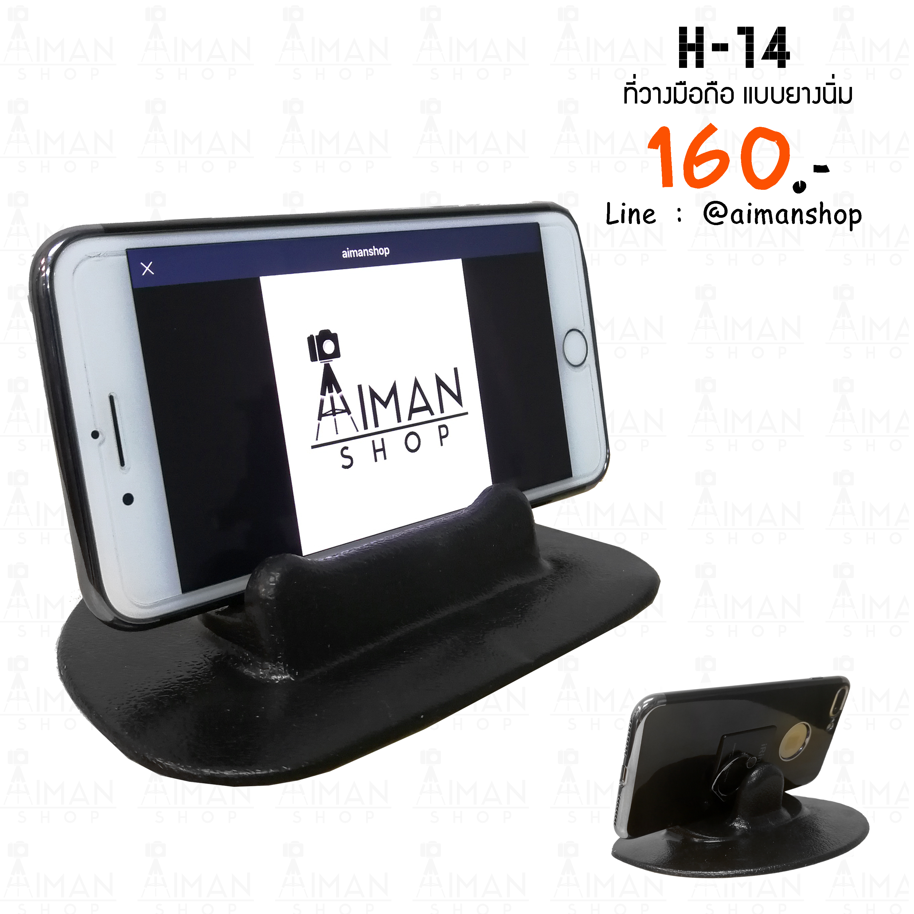Smart Stand ที่วางมือถือแบบยางนิ่ม (H-14)
