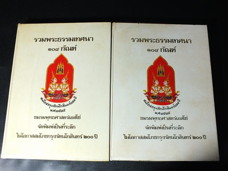รวมพระธรรมเทศนา 108 กัณฑ์ โดย ชมรมพุทธศาสตร์เอสโซ่ ปกแข็ง 2 เล่มจบ หนารวม 1222 หน้า ปี 2525