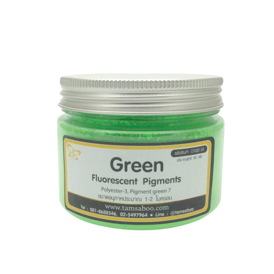 สีผงสะท้อนแสง สีเขียว : Green Fluorescent Pigment