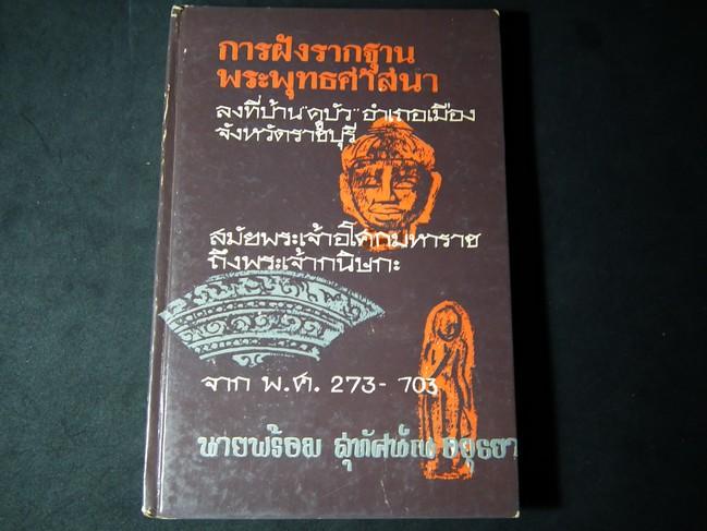 การฝังรากฐานพระพุทธศาสนา ลงที่บ้านคูบัว อ.เมือง จ.ราชบุรี สมัยพระเจ้าอโศกมหาราชถึงพระเจ้ากนิษกะ จาก พ.ศ.273-703 โดย พร้อม สุทัศน์ ณ อยุธยา ปกแข็ง 265 หน้า ปี 2511