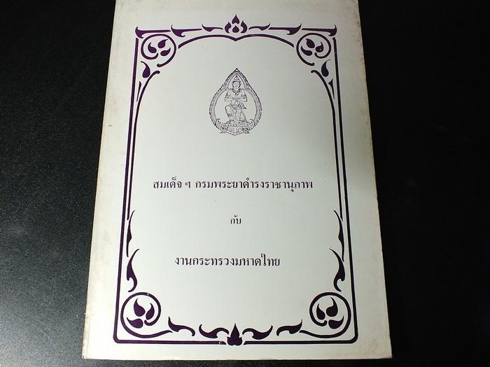 สมเด็จฯกรมพระยาดำรงราชานุภาพ กับ กระทรวงมหาดไทย โดย ชมรมพระนิพนธ์สมเด็จฯกรมพระยาดำรงราชานุภาพ หนา 210 หน้า ปี 2529