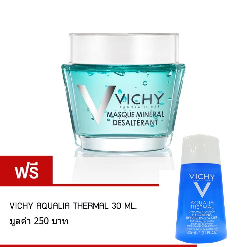 [ซื้อ 1 แถม 1] VICHY QUENCHING MINERAL MASK มาส์กพอกบำรุงผิวหน้า สูตรเพื่อให้ความชุ่มชื่นกับผิว 75 มล. ฟรี! VICHY AQUALIA THERMAL 30ML.